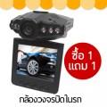 กล้องวงจรปิดในรถ เก็บข้อมูลการเดินทาง รักษาความปลอดภัยรอบรถ (ซื้อ 1 แถม 1 )
