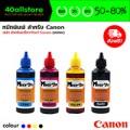 หมึกเครื่องพิมพ์ canon micron 1 กระปุก ส่งฟรี!!!