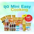 ชุด Mini Easy cooking ซื้อสินค้าครบ 500 บาทขึ้นไป จัดส่งฟรีทั่วประเทศ