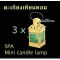 ชุดตะเกียงเทียนหอม สปา สีเขียว (SPA - 3 of mini candle lamp - green)