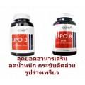 Lipo8 ไลโป8 + Lipo3 ไลโป3 Core เซ็ตสุดยอดตัวดักจับ ที่ช่วยให้คุณมีรูปร่างที่เพรียวสวย แถม