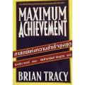 Maximum Achievement ศาสตร์แห่งความสำเร็จ