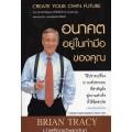 อนาคตอยู่ในกำมือของคุณ CREATE YOUR OWN FUTURE (BRIAN TRACY)