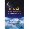 The Greatest Secret Of All ความลับที่ยิ่งใหญ่ กว่าสิ่งไดทั้งปวง (MARC ALLEN)