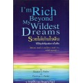 I'm Rich Beyond My Wildest Dreams รวยได้เกินใจฝัน(Thomas L. Pauley and Penelope J. Pauley)