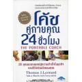 THE PORTABLE COACH โค้ชคู่กายคุณ24ชั่วโมง(Thomas J.Leonard)