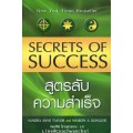 SECRETS OF SUCCESS สูตรลับความสำเร็จ(SANDRA ANNE TAYLOR and SHARON A. KLINGLER)