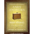 The NOTICER คนเจ้าปัญญา(ANDY ANDREWS)