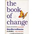the book of change ทัศนะเพื่อการเปลี่ยนแปลง(Cyndi Haynes)