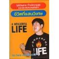 A Wonderful Life ชีวิตที่แสนวิเศษ (วันชัย ประชาเรืองวิทย์)
