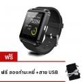 นาฬิกาบลูทูธ Bluetooth Smart Watch U8 รับสายได้ จอสัมผัส Touch Screen ฟังก์ชั่นเพียบ
