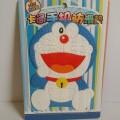 แผ่นยาง กันลื่น ลาย โดเรม่อน (Doraemon) ขนาดสูง 6 นิ้ว