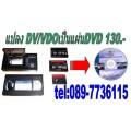 รับบันทึก แปลงวีดีโอ DV HI8 Digital8 DVR ให้เป็น DVD 130.-/ชม.รับงานถึงที่089-7736115