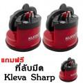 GetZhop ที่ลับมีด อุปกรณ์ลับของมีคม Kleva Sharp Knife Sharpener (Red) - (ซื้อ 2 แถม 1)
