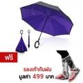 GetZhop ร่มกันฝนสองชั้น หน้ากว้าง 100 ซม.- (สีม่วง) แถมฟรี รองเท้ากันฝน Size M- (สีขาวใส)