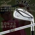 IRON MIZUNO MP-64 STEEL  5-PW 6I / SET