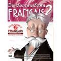 เรียนลัดภาษาฝรั่งเศส 2