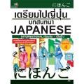 เตรียมไปญี่ปุ่น (บทสนทนา)