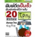 พิมพ์สัมผัส เป็นเร็วใน 20 ชั่วโมง (Thai-English)