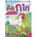 คัด ก ไก่ ตัวอักษรไทยฉบับราชบัณฑิตยสถาน