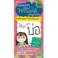 คัดคล่องเขียนสวย วรรณยุกต์ภาษาไทย ตัวอักษรราชบัณฑิตยสถาน