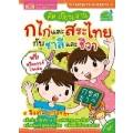 คัด เขียน อ่าน ก ไก่และสระไทยกับชาลีและชีวา