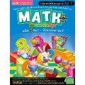 Math Plus เลขคณิตคิดสนุก ระดับก่อนวัยเรียน-อนุบาล เล่ม 2