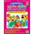 สนุกอ่าน เก่งเขียน เรียนภาษาอังกฤษ ระดับชั้นประถมศึกษาตอนต้น เล่ม 4