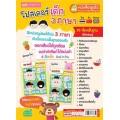 ชุดโปสเตอร์เด็ก 3 ภาษา 20 แบบ (ชุดซองแฟ้ม - ใช้กับ Talking Pen)