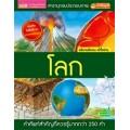 สารานุกรมประกอบภาพ โลก