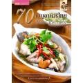 70 เมนูอาหารไทย