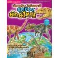เปิดแฟ้มไดโนเสาร์ ยุคทองของยักษ์ใหญ่