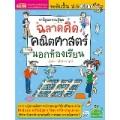 ฉลาดคิด คณิตศาสตร์นอกห้องเรียน ชั้น ป.5 เล่ม 1