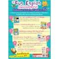 ชุด Fun English ภาษาอังกฤษสุดสนุก