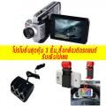 โปรโมชั่นพิเศษสุดคุ้มซื้อ 1 ได้ถึง 3 กล้องติดรถยนต์  CAR DVR รุ่น F900 - SILVER (ส่งฟรี ลงทะเบียน)