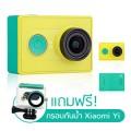 กล้อง Xiaomi Yi Action Camera สีเขียว (Basic Version)+กรอบกันนํ้า Xiaomi Yi สีเขียว