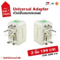 Universal Plug หัวปลั๊กไฟอเนกประสงค์ สามารถใช้งานได้หลากหลายประเทศทั่วโลก (ซื้อ 1 แถม 1)