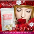 Rose Kyun ฑนวิตามินฟีโรโมนเพิ่มความรักดึงดูดผู้ชาย กลิ่นกายหอม เพิ่มเสน่ห์ จากญี่ปุ่น 30 Softgel