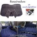 เบาะนอนเป่าลมในรถแถมที่สูบไฟฟ้าในรถและหมอน 2 ใบ ส่งฟรี EMS
