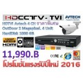 HDTVI AVTECH 4CH CCD OutDoor 2Megapixel AVTECH Free DDNS service  (รับประกัน 2 ปี )