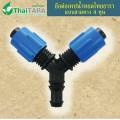 ข้อต่อเทปน้ำหยดไทยธารา แบบสามทาง 4 หุน บรรจุถุงละ 10 ตัว (ผลิตในประเทศไทย)
