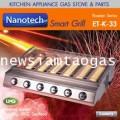เตาปิ้งย่างระบบแก๊ส LPG รุ่น K33โครงสร้างเป็นสเตนเลสทำความสะอาดง่าย รุ่นมืออาชีพ