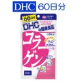 DHC Collagen คอลลาเจน 60 วัน  *(โปรส่งฟรีลงทะเบียน)*