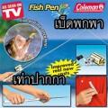 เบ็ดปากกา ปากกาเบ็ด เบ็ดจิ๋ว เบ็ดมินิ เบ็ดขนาดเล็ก Pen Fishing Rod