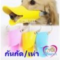 ที่ครอบปากสุนัข ป้องกันกัด รูปปากเป็ดสินค้านำเข้าsize XS สีเหลืองวัสดุนิ่ม DUCK  MUZZLEรอบวงปาก9  cm