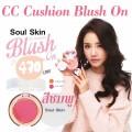 Soul Skin CC Cushion Blush On บลัชออนแบบน้ำ 01Babie Doll สีชมพู