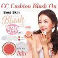 Soul Skin CC Cushion Blush On บลัชออนแบบน้ำ 02 Rosy สีส้ม