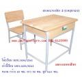 pmy1-1 โต๊ะ-เก้าอี้นักเรียน มอก.ระดับ2(อนุบาล) แบบขาสีเทา