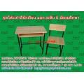 pmy1-6 โต๊ะ-เก้าอี้นักเรียน มอก.ระดับ6(มัธยมศึกษา) แบบขาสีดำ