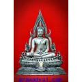 พระบูชา พระพุทธชินราช สนิมเขียว หน้าตัก 9 นิ้ว